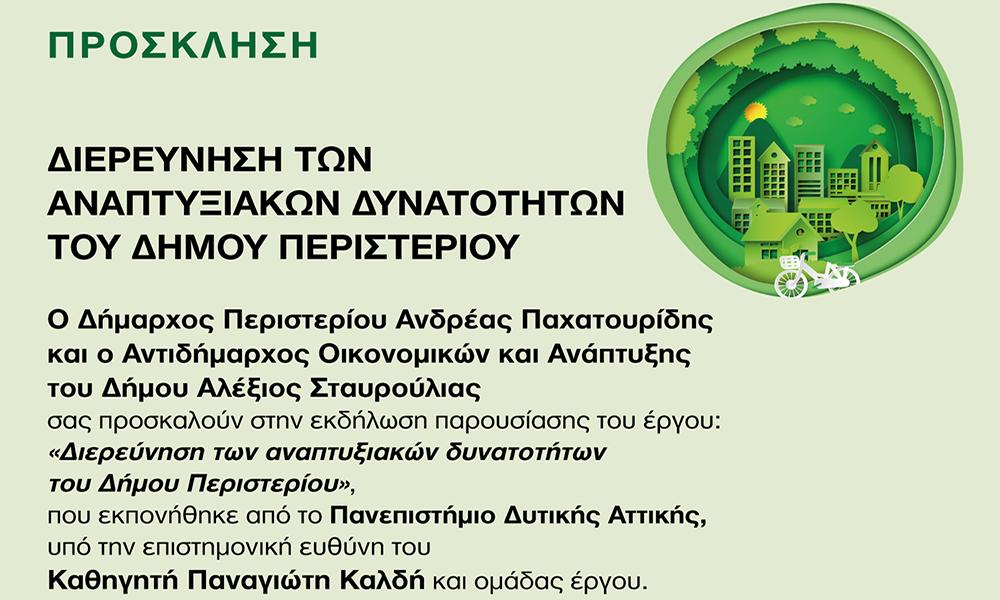 67f7d8423de4 Παρουσίαση του έργου  «Διερεύνηση των αναπτυξιακών δυνατοτήτων του Δήμου  Περιστερίου» – Δευτέρα 6 Μαΐου 2019